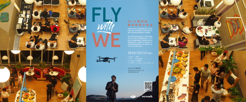 FLY with WE eyecatch