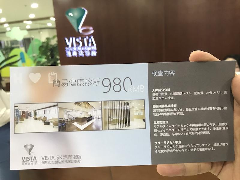 Vista-SK 健康診断