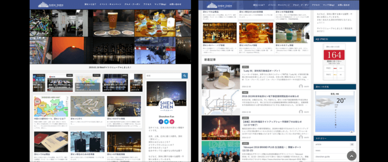 Shenzhen Fan Webサイトリニューアルのお知らせ!(2019.01.10)