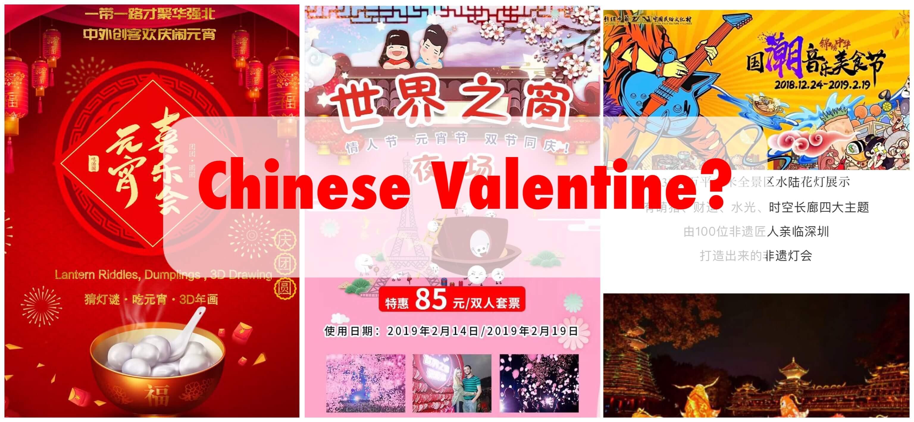 2月19日はもう一つのバレンタイン?「元宵节」とは?