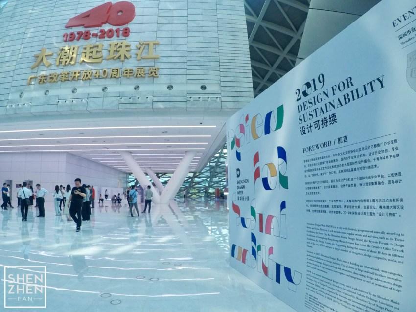 Design Week DESIGN ENGINE 深圳当代艺术馆与城市规划展览馆