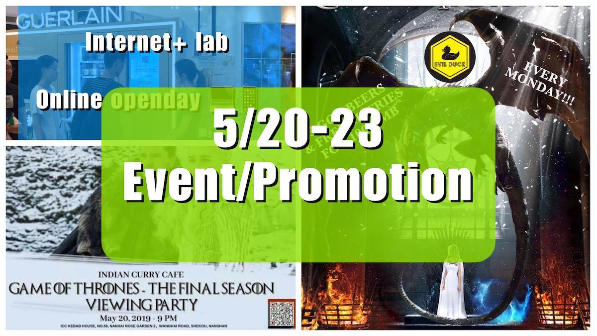 深センイベント/プロモーション情報!(5/20-23) ゲーム・オブ・スローンズ最終回/オンラインオープンデイなど!