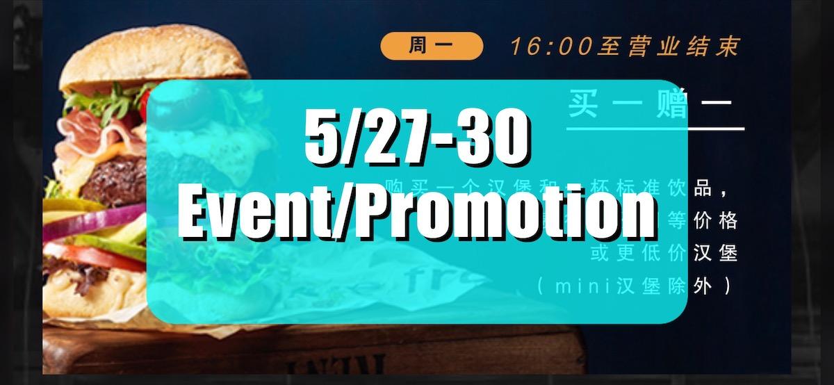 深センイベント/プロモーション情報!(5/27-30)「Bluefrog (蓝蛙) 」プロモーション情報追加!