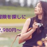 香港エクスプレス「忘れられない冒険を探しに セール」開催中!香港 ー 日本各都市(2,980円から) (5/27-6/3)