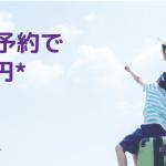 香港エクスプレス「往復のご予約で片道100円セール!」開催!(6/24-7/2)