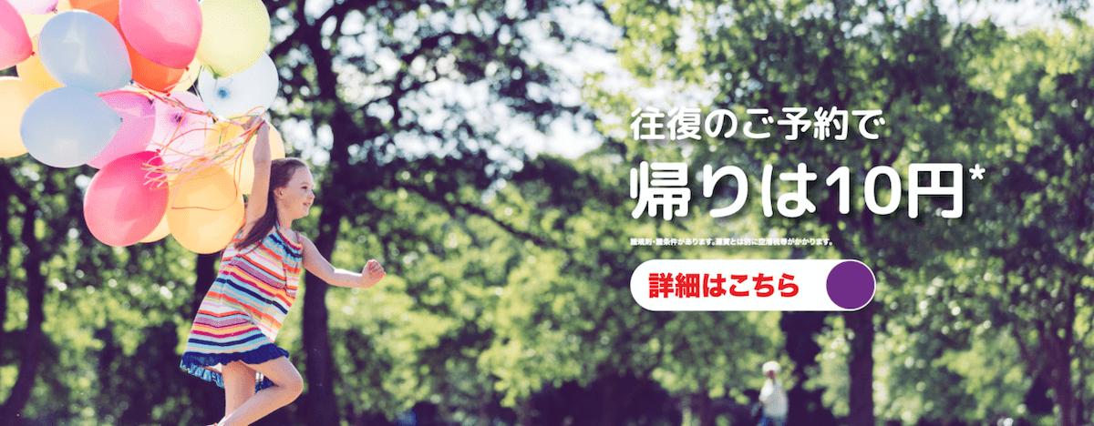 香港エクスプレス「帰りは10円セール!」開催中!(7/8-15)