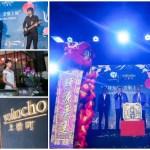深セン最大の日本食街「上横町」 (yokocho) グランドオープニングイベント開催!(7/8)