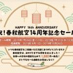 春秋航空 14周年記念セール開催中!名古屋ー深セン(1,580円〜)(7/26-31)