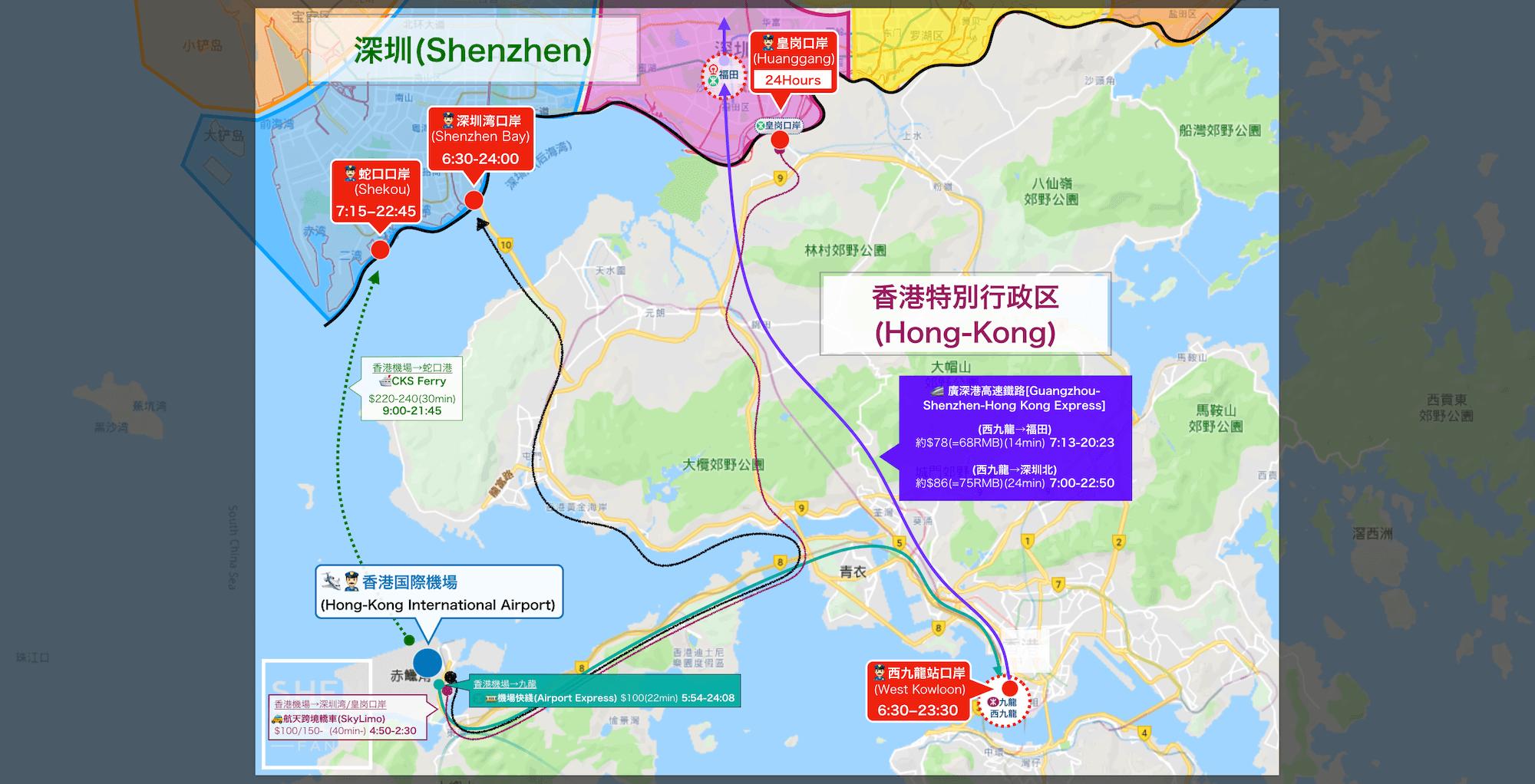 【2019年版】香港空港から深センに安全に移動する3つの方法 (2019.11.18 追記)