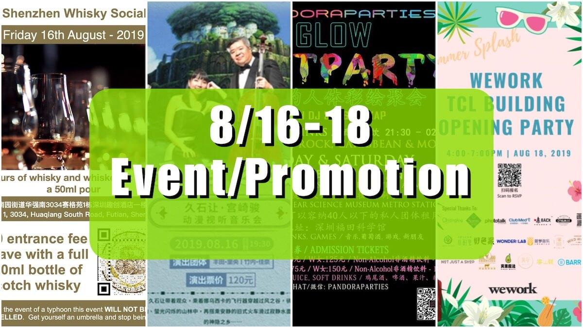 深センイベント/プロモーション情報!(8/16-18) Shenzhen Whiskey Social/WeWork TCL Opening Party/ペイントパーティーなど!