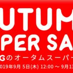 【春秋航空】「AUTUMN SUPER SALE」開催中!名古屋ー深セン(1,480円〜)(9/5-13)
