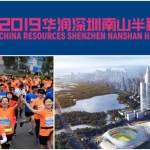 【News】今年で5周年目の深圳南山ハーフマラソン 2019 受付開始!(9/11-25)