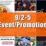 深センイベント/プロモーション情報!(9/2-5) HANNOVERSCHE KAFFEE オープニング/SHENZHEN EAT Foodie Meetup など!
