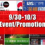 深センイベント/プロモーション情報!(9/30-10/3) 国慶節/AUTO SHOW/ラグビーW杯など!