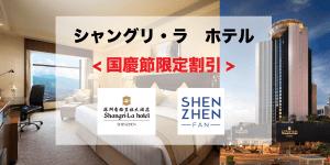 【国慶節限定】シャングリ・ラ ホテル x Shenzhen Fan 特別割引 (一泊 699元)!