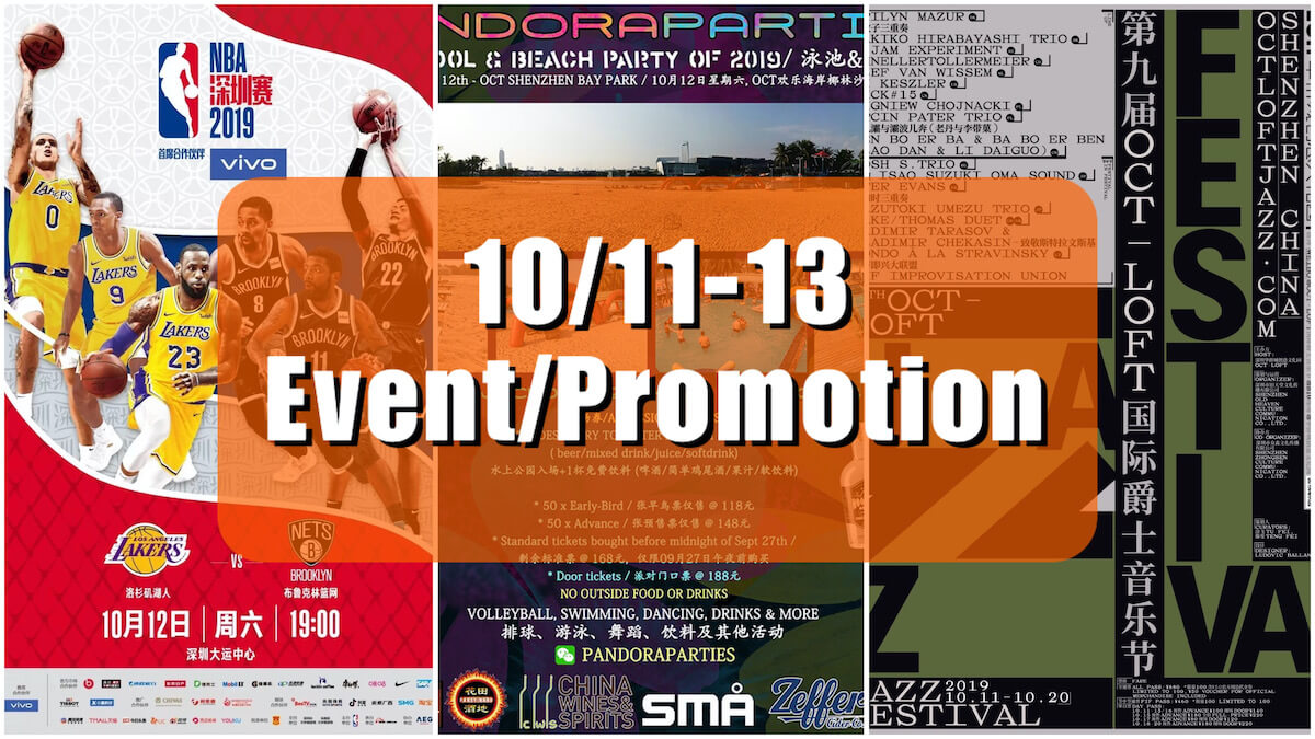 深センイベント/プロモーション情報!(10/11-13) Oct-loft Jazz Festival/NBA SHENZHEN/LAST POOL PARTYなど!