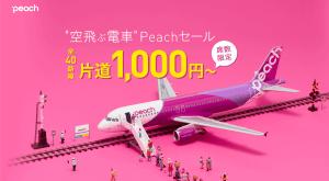 """ピーチ「""""空飛ぶ電車"""" Peach セール」開催中! (10/23-28) 大阪ー香港 : 1,000円から!"""