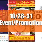 深センイベント/プロモーション情報!(10/28-31) OILクラブハウス2周年記念イベント/女子テニスWTAファイナルズ/大阪王将オープニングなど!