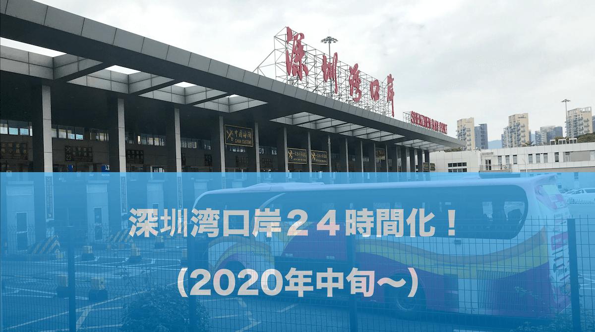 【News】2020年中旬に深圳湾口岸が24時間化!