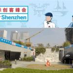 【MFSZ19】Maker Faire Shenzhen 2019 メイカーフェア深セン特集!現地情報など!