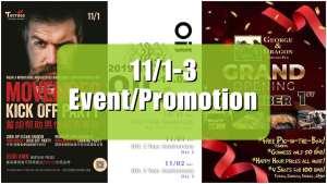 深センイベント/プロモーション情報!(11/1-3) MOVEMBER PARTY/George & Dragon グランドオープニング/OIL クラブ2周年記念など!