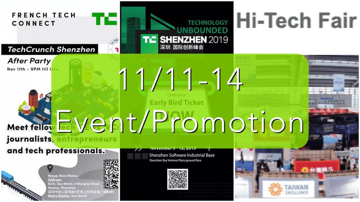 深センイベント/プロモーション情報!(11/11-14) TechCrunch/After Party/China Hi-Tech Fairなど!