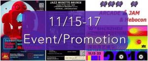 深センイベント/プロモーション情報!(11/15-17) 南山School Maker Faire/Game Jam Hackathon & Hebocon/Jazz Musette Brunch/Fringe Festivalなど!