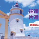 香港エクスプレス「往復のご予約で片道10円」セール開催中!(11/18-25)