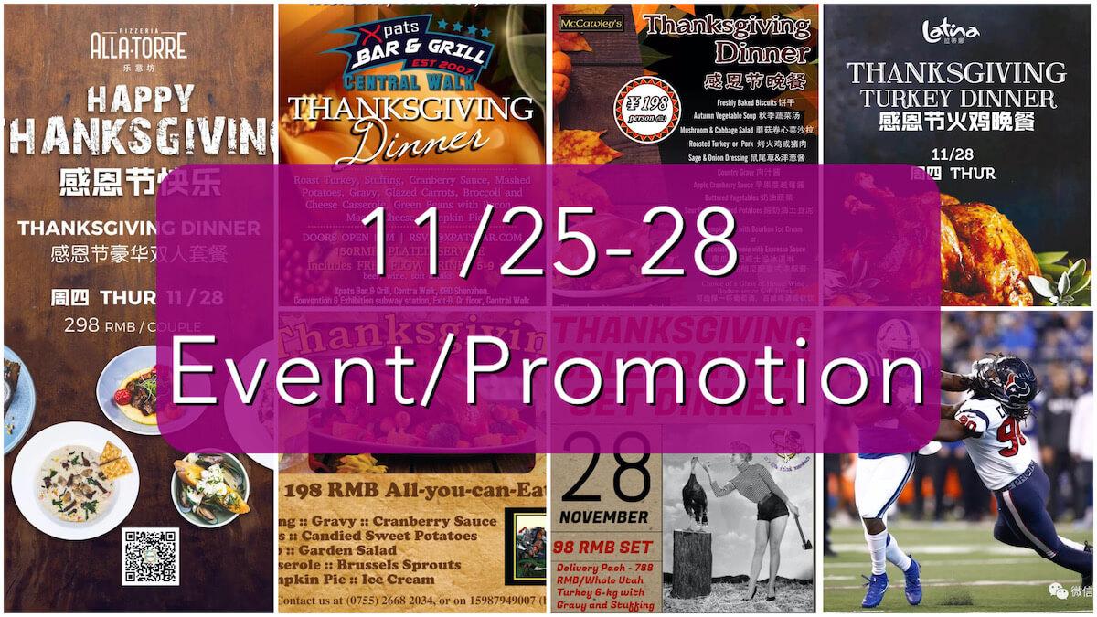 深センイベント/プロモーション情報!(11/25-28) Thanksgiving Dinner(感謝祭)/NFL関連イベント多数!