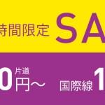 ピーチ「72時間限定SALE」開催中! (11/14-17) 沖縄ー香港 : 2,490円から!