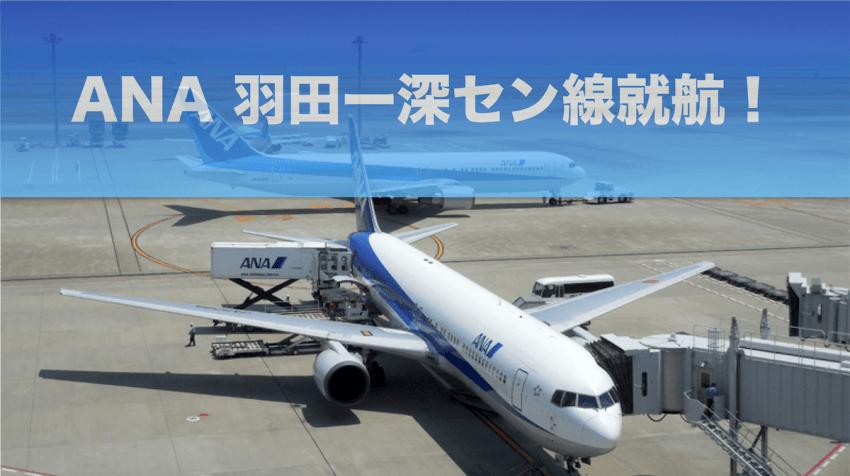 【News】ANAが「羽田ー深セン」路線を2020年サマーダイヤから新設!(香港路線は減便・運休)