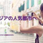 【香港エクスプレス】「香港経由でアジアの人気都市へ」セール開催!香港 ー 日本各都市(2,380円から) (12/2-9)