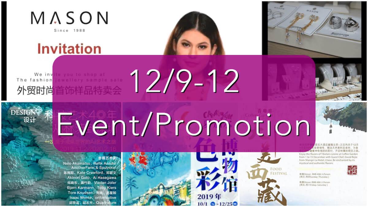 深センイベント/プロモーション情報!(12/9-12) MASON(美升贸易)ジュエリーサンプルセール/シャングリラビュッフェ/シャガール展など!