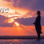 【香港エクスプレス】「往復のご予約で片道10円」セール開催!(12/23-30)