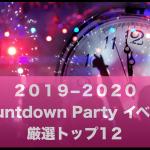 【2020年カウントダウン】深セン COUNTDOWN Party イベント 厳選トップ12!