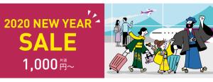 ピーチ 2020年初のセール「2020 NEW YEAR SALE」開催! (1/1-5) 沖縄ー香港 : 2,990円から!
