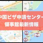 【News】(2020年1月)東京の中国ビザ申請センターが移転/他エリア領事館情報