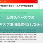 【速報】広東省全域で、公共スペースではマスク着用義務付け(1/26-)