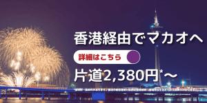 【香港エクスプレス】「香港経由でマカオへ」セール開催中!香港 ー 日本各都市(2,380円から) (1/13-20)
