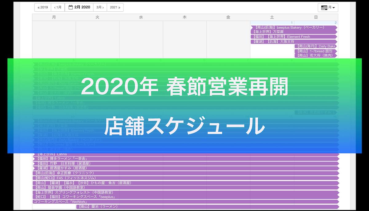 (2/11 更新)【2020年 春節】深セン各施設の営業再開スケジュール情報