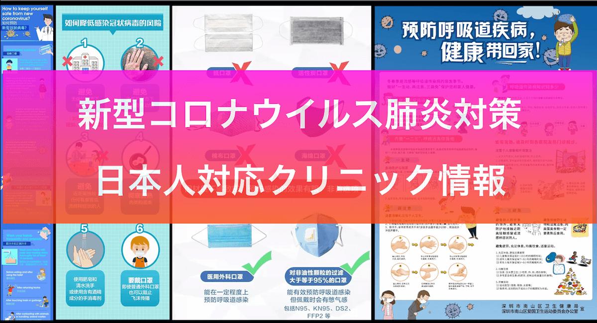 (2/20 更新)【新型コロナウイルス肺炎】最新情報と予防策・日本人対応クリニック情報