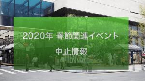 【2020年 春節】春節関連イベント中止情報…オープンしている施設は?