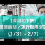 【深セン地下鉄】営業時間/運行間隔変更のお知らせ(1/31-2/7)今週は暖かい格好で!