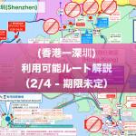 (2/9 更新)【2020年2月版】 <深センー香港> ボーダー封鎖拡大後のアクセス方法解説