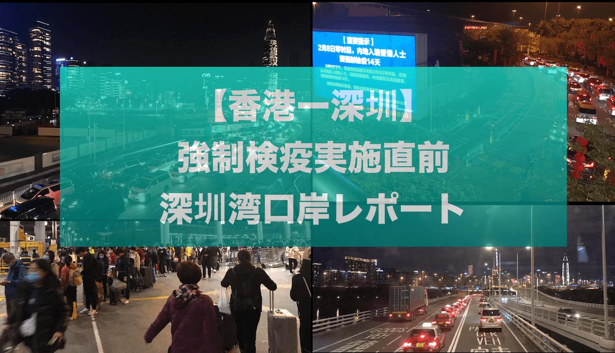 2月7日【香港ー深セン】香港入境者強制検疫実施直前の深圳湾口岸(現地レポート)