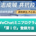 【新型コロナウイルス肺炎対策】深セン市のWeChatミニプログラム「深i您」ー在住者は登録を!