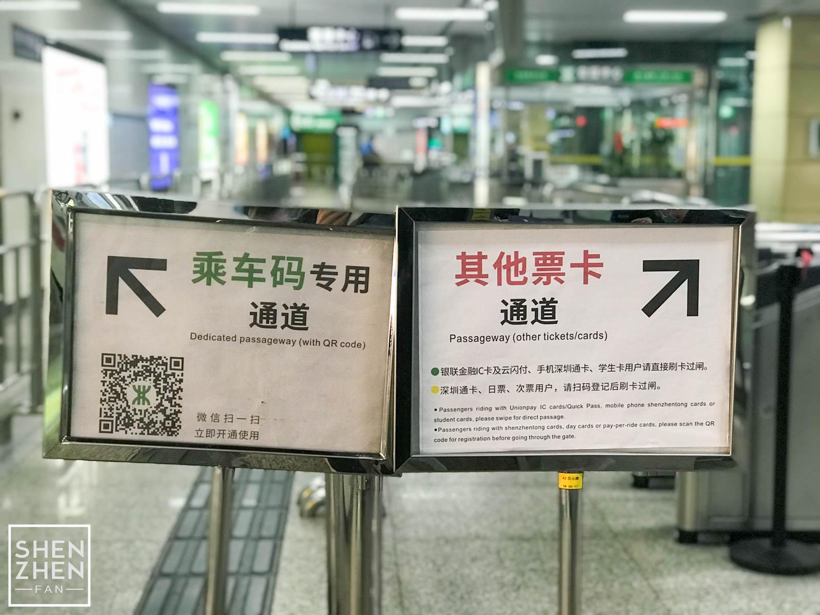 (2/20 更新)【新型コロナウイルス肺炎対策】2月16日より深圳地下鉄では実名登録乗車を開始。登録方法解説