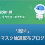 「i深圳」毎日20万枚の無料マスク配布プログラムがついに開始!(3/31まで)