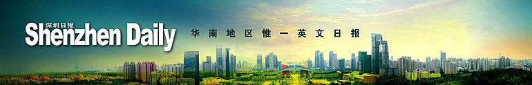 """""""ShenzhenDaily"""""""