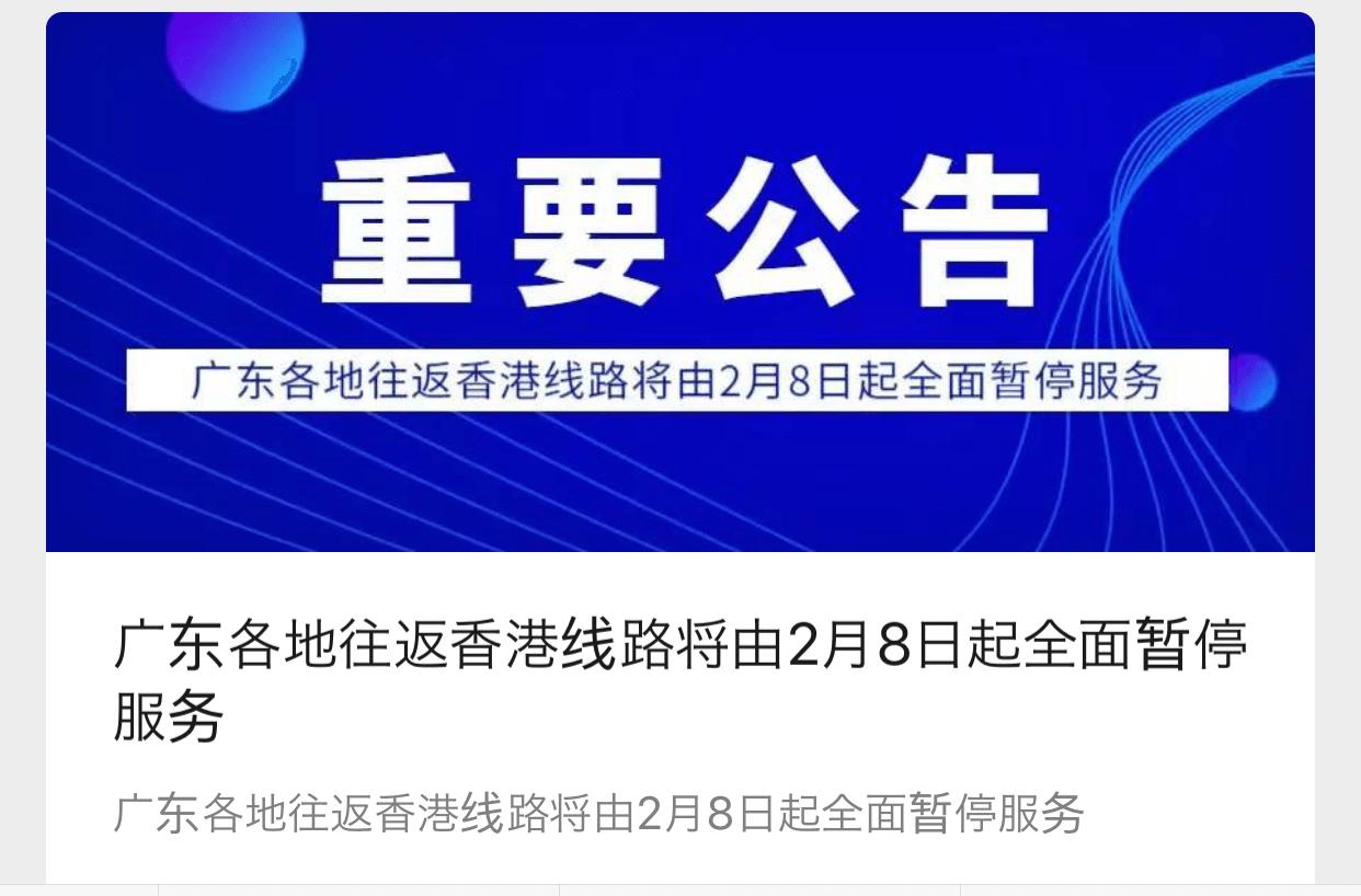 (2/8 更新)広東省各地と香港を結ぶ「中旅巴士」跨境バス(香港中國旅行社/CTS)は2月8日より運行停止